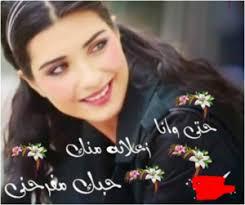 البنت لم تذق طعم الزب منذ. صور بنات مكتوب عليها 2022 عبارات بنات على صورة نجوم سورية