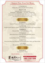 New Year Menu Dragon I Restaurant Promotion Chinese New Year