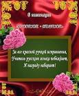 Поздравление учителю русского языка и литературы шуточные