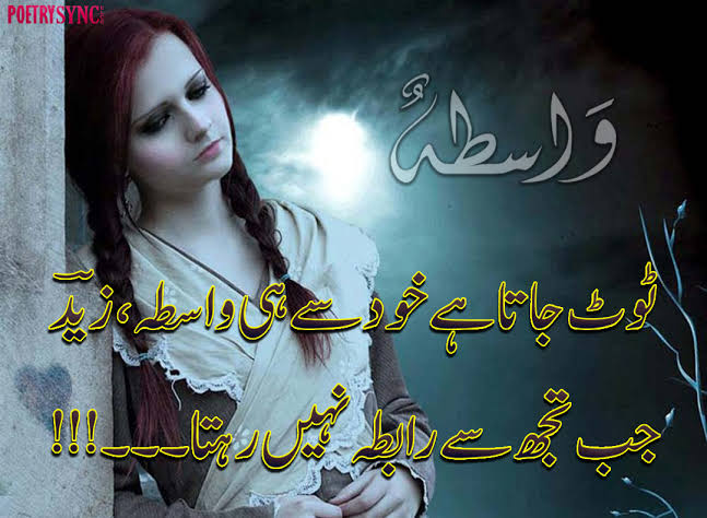 best two line shayari in urdu