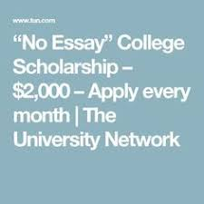 "no essay"" college scholarship apply every month the  ""no essay"" college scholarship 2 000 apply every month the university network"
