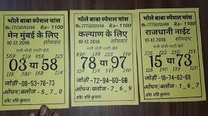 Rajdhani Chart 10 12 2018 Kalyan Mumbai Rajdhani Night Bhole Baba Chart