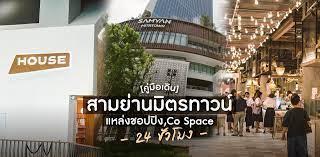 คู่มือ] เดิน สามย่านมิตรทาวน์ แหล่งชอปปิง Co-Space เปิด 24 ชั่วโมง - Wongnai
