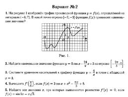 Контрольная работа по теме Производная Элементарное  Контрольная работа по теме Производная Элементарное исследование функций