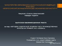 Презентация на тему Оформление курсовой работы Курсовая работа  МИНИСТЕРСТВО ОБРАЗОВАНИЯ И НАУКИ РОССИЙСКОЙ ФЕДЕРАЦИИ ФГБОУ ВПО ВСЕРОССИЙСКИЙ ЗАОЧНЫЙ ФИНАНСОВО ЭКОНОМИЧЕСКИЙ ИНСТИТУТ