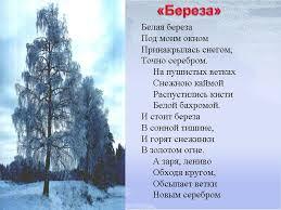 Стих Есенина белая береза под моим окном Сергей Есенин  Стих Есенина белая береза под моим окном