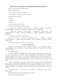 Реферат на тему Органы суда и процесс по Псковской Судной грамоте  Это только предварительный просмотр