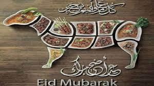 عيد آضحى مبارك سعيد وكل عام وانتم بخير 🥳🎊💚🎉 - YouTube