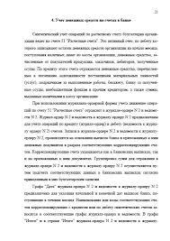 Заключение отчёта по практике бухгалтера ДагФиш Рыба в  Заключение отчёта по практике бухгалтера