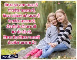 Cute Quotes For Friends In Hindi Happy Quote