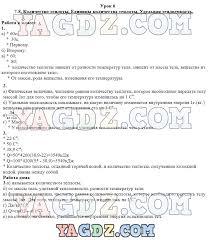 ГДЗ по физике класс рабочая тетрадь Минькова 7 8 Количество теплоты Единицы количества теплоты Удельная теплоёмкость