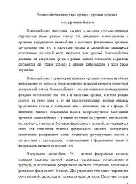 Взаимодействие налоговых органов с другими органами  Взаимодействие налоговых органов с другими органами государственной власти 27 01 15