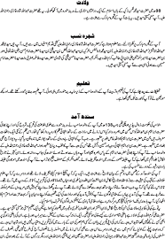 essay on respect of parents in urdu % original papers world best quotes on parents in urdu quotesgram the fresh quotes essay courtesy respect accupay essay essaybay dynalias com essay courtesy respect
