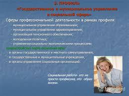 Государственное политика в сфере занятости населения дипломная работа Дипломная работа Муниципальное управление в социальной сфере