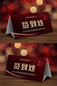 Signboard Template Red Atmosphere Technology Party Meeting Signboard Template Free