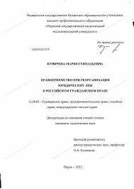 Диссертация на тему Правопреемство при реорганизации юридических  Диссертация и автореферат на тему Правопреемство при реорганизации юридических лиц в российском гражданском праве