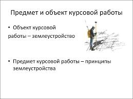 Курсовая работа по дисциплине Основы землеустройства на тему   Предмет и объект курсовой работы
