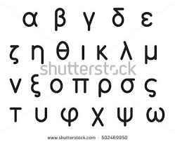 stock vector greek alphabet letters font set with round corners black isolated on white background vector
