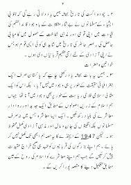 Myself Essay In English And Urdu Mistyhamel