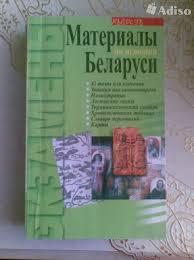 Белорусского Государства Реферат Скачать Идеология Белорусского Государства Реферат Скачать
