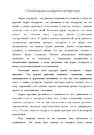 Рефераты по Политологии на заказ Отличник  Слайд №3 Пример выполнения Реферата по Политологии
