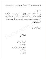 application for sick leave in urdu documentshub com application for sick leave from parent