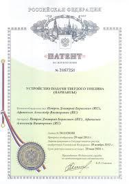 Патенты Терморобот дипломы инновационных конкурсов  Устройство подачи твердого топлива варианты