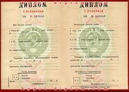 Продажа диплома СССР о высшем образовании с отличием красный  Диплом СССР о высшем образовании с отличием красный 1970 1992 годов