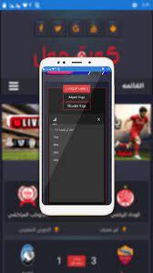 يلا شوت حصري - بث مباشر 2019 for Android - APK Download