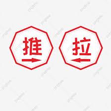 Push Pull Sticker Design Red Geometric Sliding Door Sticker Design Restaurant Door