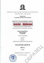купить диплом с занесением в реестр купить английский диплом buy  Диплом государственного образца