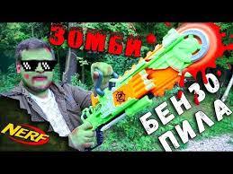 Контрольная закупка 7 - <b>Бластеры</b> - <b>Игрушечное оружие</b> - Нерф ...