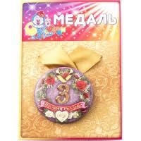 <b>Медаль Кожаная свадьба</b> 3 года. Арт: 97179 / Цена: 90 руб.