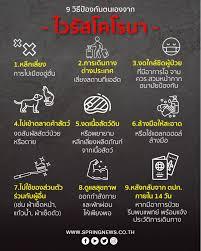 ไวรัสโคโรนามา หรือ ไวรัสอู่ฮั่น 2019 - Pantip