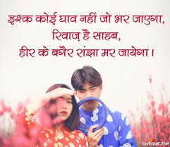Top 25 Two Line Love Status 2 Line Romantic Shayari In Hindi