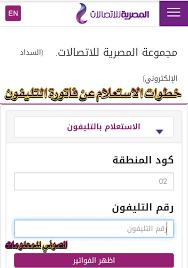 خطوات الاستعلام عن فاتورة التليفون الأرضي مصر 2021