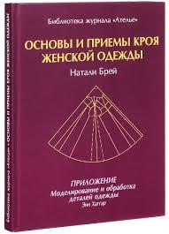"""Книга """"Основы и приемы кроя женской одежды. Приложение ..."""