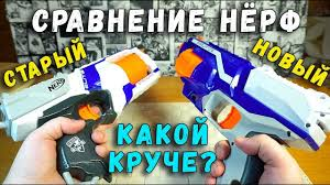 """ОБЗОР НЁРФ Элит """"Дисраптор"""" и сравнение - YouTube"""
