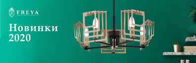 Купить последнюю коллекцию немецких светильников <b>Freya</b> в ...