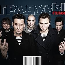 <b>Кто ты</b>? — Градусы. Слушать онлайн на Яндекс.Музыке