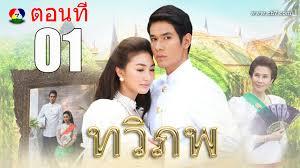 ทวิภพ ตอนที่ 01 | Thai Series - video dailymotion