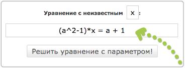 Решение уравнений с параметром онлайн · Как пользоваться  Решение уравнений с параметром онлайн