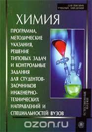 Химия Программа методические указания решение типовых задач и  Химия Программа методические указания решение типовых задач и контрольные задания для студентов