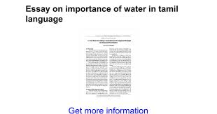 essay on importance of water in tamil language google docs