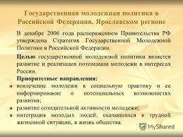 Презентация на тему Дипломная работа Социальный педагог  7 Государственная молодежная