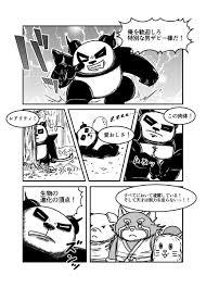Pj ストライダー On Twitter ヤバいパンダの自分語り レッサーパンダ