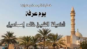 خطبة الجمعة بعنوان: يوم عرفة - فضيلة الشيخ خالد إسماعيل - YouTube