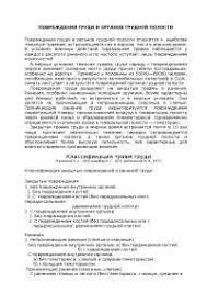 Лучевая диагностика неотложных состояний в пульмонологии реферат  Лучевая диагностика неотложных состояний в пульмонологии реферат по медицине скачать бесплатно Пневмоторакс гидроторакс переломы ребер рентгенодиагностика