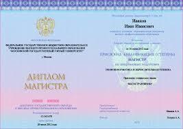 Где купить диплом магистра в Москве xdiplom Где купить диплом магистра в Москве