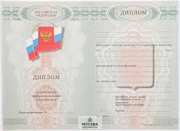 Купить диплом лицея в Москве  Диплом о начальном профессиональном образовании образец 2008 2010 года